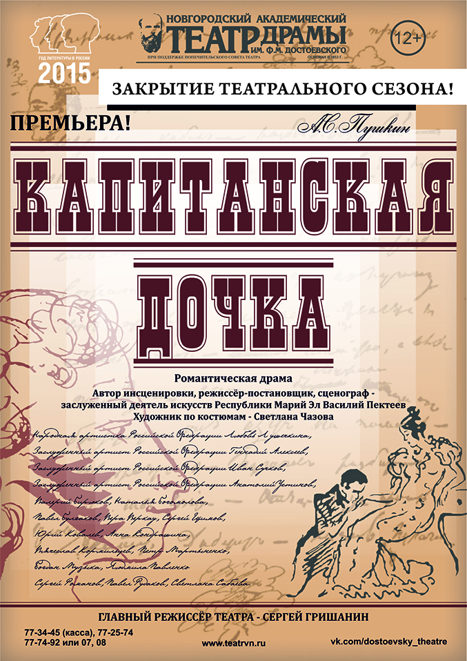 Романтическая драма «Капитанская дочка»: http://visitnovgorod.ru/afisha/drama_regular10.htm